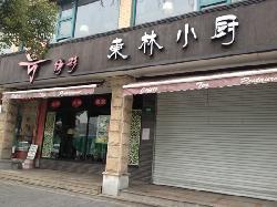 DongLin XiaoChu (TianLin)