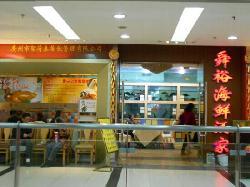 Shun Yu Seafood Restaurant (HengBao Plaza)