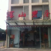 Shen ShanLao Wu (ZhangYang Road)