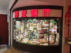 ShaLong Restaurant (XiangGang Middle Road)