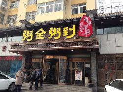 Zhou Quan Zhou Dao (LiaoNing Road)