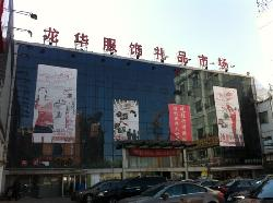 Longhua fashion gift Market