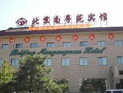 南粵苑賓館四季廳