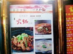 Xiao FuRong Restaurant (YouYi Road)