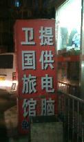 Weiguo Hotel
