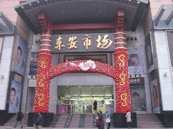 Dong'an Mall
