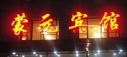 Mengyuan Hotel