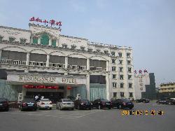 五松山宾馆