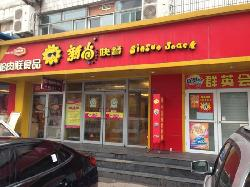 Xin Shang KuaiCan (LaiWu Road)