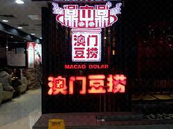 Ding ZhongDing Macau Doulao (ShangHaiNan Zhan)
