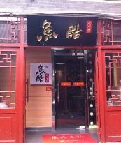 Yu Ku (FuRong Jie)