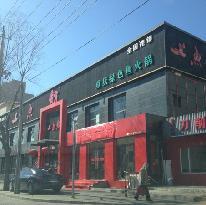 上鱼舫(鲁谷店)