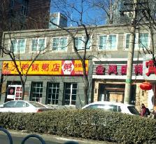 Da Zhou Guo (WanShou)