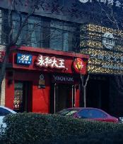 永和大王(庆春店)
