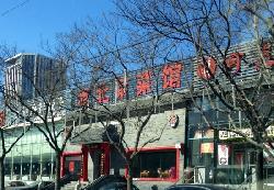 Old Beijing CaiGuan