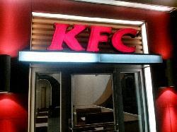 KFC (ZhongXin ShuCheng)