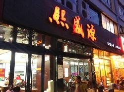 Xi Sheng Yuan (QingYang Road)