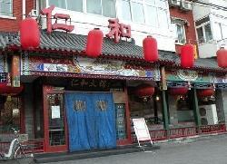 RenHe SiJi Shabu Restaurant