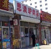 Si Qing LvRou