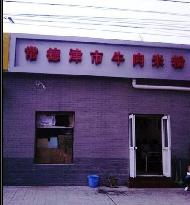 ChangDe JinShi NiuRou MiFen (DaZhongSi)