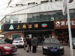 U.B.C. Coffee Western Restaurant (MinJiang Road)
