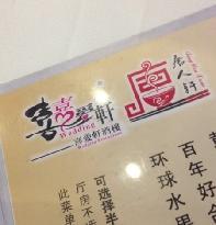 XiAi Xuan Restaurant