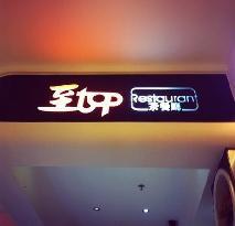 Zhi top Restaurant