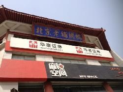 BeiJing LaoPu KaoYa (JingGuan)