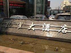 KongQue Restaurant XiangGe LiLa Restaurant