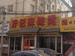 Wan Ji Malatang (JingAnLi)