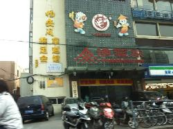 Yu Meng Jia Hotpot XuYi LongXia GuangChang (Zhao Jia Bang Road)