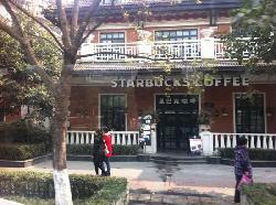 Starbucks (ShangHai Huayuan)