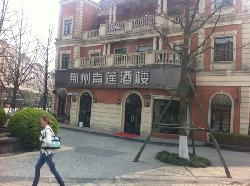 JingZhou QingLian Restaurant (Zhong North Road)