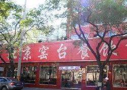 Yao Tai SiJi Shabu