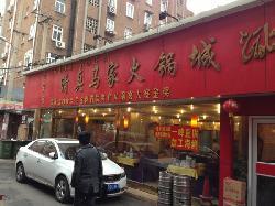 Qing Zhen Ma Jia Hotpot Mei Shi Cheng (Tai Dong Ba Road)