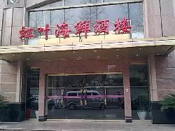 Hong Ye Seafood Restaurant