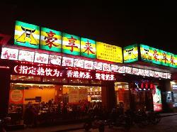 Hao Xiang Lai (BenXi Road)