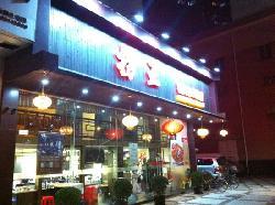 捞王猪肚鸡(控江店)