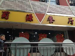 Shu Yuan Restaurant