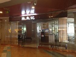 ZhangShengJi (ZhengDa Plaza)