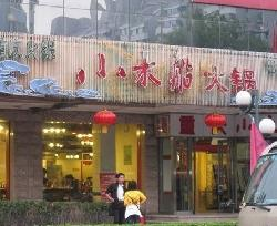 小木船火锅(和平西里店)