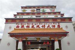 Nyingchi Fengqing Hotel