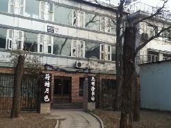 Hetang Yuese Su Shi Guo Zhan
