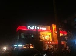 Kang ShiFu SiFang Beef Noddle (Ma Lian Dao)