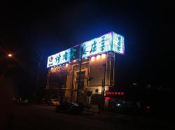 KaoRou Wan Restaurant (WanQuanHe)