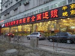 HanLiXuan Barbecue Supermarket(ShangDi)
