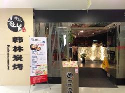 韩林炭烤(市百一店)