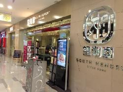 South Memory (DiYi Shopping Mall)