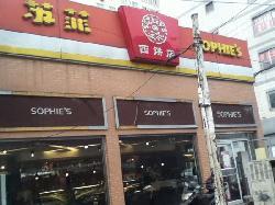 SuFei GaoBing (AnZhen)