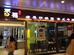 Xiang Dao GuShi (BaiLi Plaza)